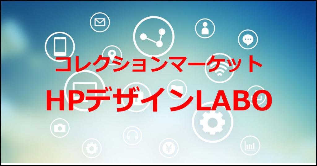 ホームページ研究LABO